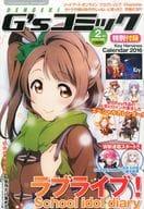 付録付)電撃G'sコミック 2016年2月号 Vol.21