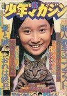 週刊少年マガジン 1974年3月24日号 No.13
