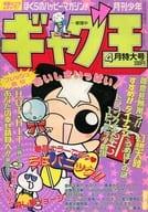 駿河屋 -<中古>月刊少年ギャグ王 1996年4月号(その他)