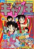 駿河屋 -月刊少年ギャグ王 1996年6月号(その他)