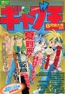 駿河屋 -月刊少年ギャグ王 1996年8月号(その他)