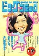 ビッグコミック 1973年2月25日号