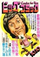 ビッグコミック 1975年10月10日号