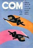 COM 1971年2月号 コム