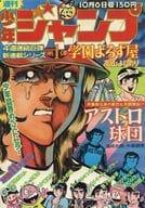 週刊少年ジャンプ 1975年10月6日号 No.40
