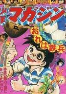 ランクB)週刊少年マガジン 1976年6月13日号 24