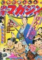 ランクB)週刊少年マガジン 1976年6月20日号 25