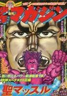 週刊少年マガジン 1976年8月8日号 32