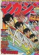 週刊少年マガジン 1979年9月23日号 39