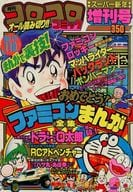コロコロコミック 1986年スーパー新年増刊号