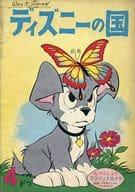 ディズニーの国 1961年4月号