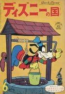 ディズニーの国 1961年6月号