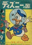 ディズニーの国 1961年9月号