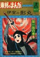 伊賀の影丸 ホームランブックス(5)