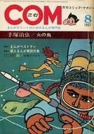 COM 1967年8月号 コム