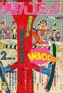 りぼんコミック 1971年2月号