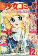 付録付)別冊少女コミック 1973年12月号