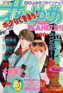 付録付)花とゆめ プラネット増刊 1991年9月号
