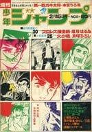週刊少年ジャンプ 1971年2月12日号 No.8
