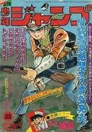 週刊少年ジャンプ 1973年8月13日号 No.35