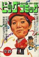 ビッグコミック 1973年12月25日号