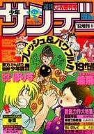 週刊少年サンデー 増刊 1982年5月15日号