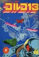 ゴルゴ13 ビッグコミック増刊 1980年11月1日号 VOL.40