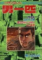 別冊ヤングコミック2 男一匹