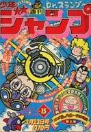 週刊少年ジャンプ 1981年3月23日号 No.15