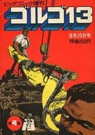 ゴルゴ13 ビッグコミック増刊 1973年9月15日号 VOL.4