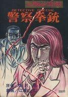 DETECTIVE SEPCIAL 警察拳銃 漫画アクションコミックス
