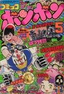 ランクB)コミック ボンボン 1983年5月号
