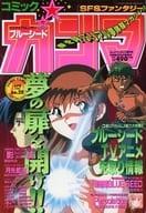 付録付)コミックガンマ 1995年4月号 no.20