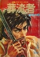 葬流者 怨流の章 漫画ゴラクコミックス 35