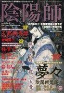 陰陽師 月刊ASUKA 2001年11月号増刊