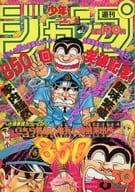 週刊少年ジャンプ 1993年11月29日号 No.50