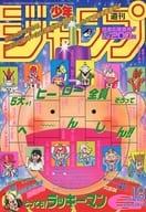 週刊少年ジャンプ 1995年4月17日号 No.18