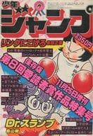少年ジャンプ 1980年11月25日号増刊