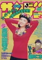 週刊少年サンデー 1993年11月17日号