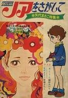 ランクB)ノアをさがして 矢代まさこ特集 COM 1970年5月増刊号