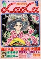 付録無)LaLa 1978年1月号 ララ