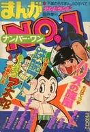 ランクB)まんが NO.1 テレビランド 1977年1月号臨時増刊 ナンバー・ワン
