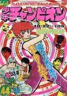 付録付)週刊少年チャンピオン 1973年10月22日号 44