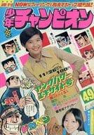 付録無)週刊少年チャンピオン 1973年11月26日号 49