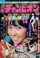 付録無)週刊少年チャンピオン 1974年3月25日号 14