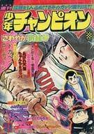 不備有)付録付)週刊少年チャンピオン 1974年5月13日号 21
