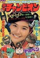付録付)週刊少年チャンピオン 1974年5月20日号 22