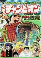 付録付)週刊少年チャンピオン 1974年7月22日号 31