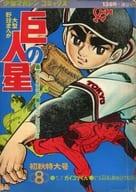 巨人の星 8 少年マガジンコミックス 1968年9月号