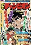 ランクB)付録付)週刊少年チャンピオン 1973年12月17日号 52